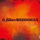 ゴリラ/8.6秒バズーカー