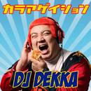 カラアゲイション/DJ DEKKA(デッカチャン)