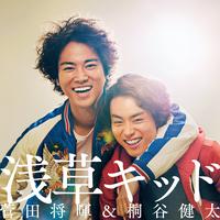 浅草キッド/菅田将暉×桐谷健太