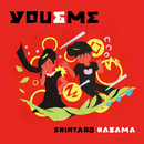 YOU&ME/間慎太郎