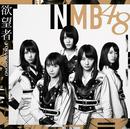 欲望者(通常盤Type-D)/NMB48