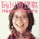 Heart Drops/砂川恵理歌