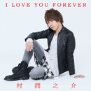 I LOVE YOU FOREVER/村潤之介