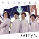 やっぱ塩やねん/SALTY's