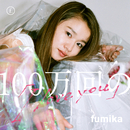 100万回の「I love you」/fumika