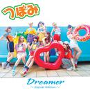 Dreamer -Special Edition-/つぼみ