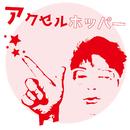 アクセルホッパー(ノートにサイン)/永井佑一郎