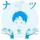 ナイツ(間違いナイツ)/永井佑一郎
