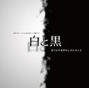 東海テレビ フジテレビ系全国ネット 連続ドラマ 白と黒 オリジナルサウンドトラック/岩本正樹
