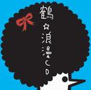 浪漫CD/鶴