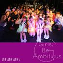 走れ走れ走れ/Girls, Be Ambitious.