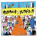 ITOKASHI/オレスカバンド