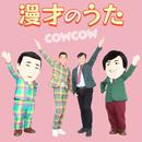 漫才のうた/COWCOW