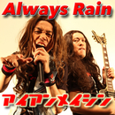 Always Rain/アイアンメイシン(COWCOW)