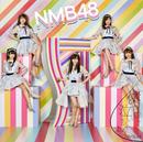 僕だって泣いちゃうよ(Type-D)/NMB48