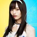 僕だって泣いちゃうよ(劇場盤)/NMB48