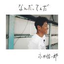 なんだってんだ(ミュージックビデオ)/永井佑一郎
