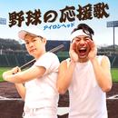 野球の応援歌/アイロンヘッド