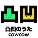 凸凹のうた/COWCOW