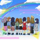虹の向こうへ/つぼみ