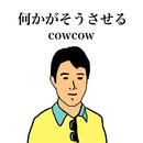 何かがそうさせる/COWCOW