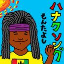 ハナクソング/もんたよし(COWCOW)