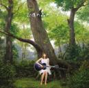 記憶の森のジブリ/竹仲絵里