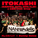 ITOKASHI(NANIWA delic 2018.11.25)@心斎橋Club Drop/オレスカバンド×Runny Noize