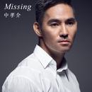 Missing/中 孝介