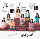 床の間正座娘(通常盤Type-A)/NMB48