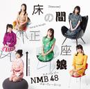 床の間正座娘(通常盤Type-B)/NMB48
