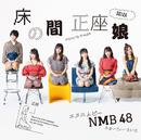 床の間正座娘(通常盤Type-C)/NMB48