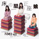 床の間正座娘(通常盤Type-D)/NMB48