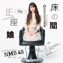 床の間正座娘(劇場盤)/NMB48