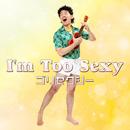 I'm Too Sexy/ゴリセクシー