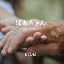 ばあちゃん~想いを胸に~/RYOEI