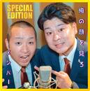 俺の顔を見ろ(Special Edition)/メンバー