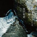 留まらざること 川の如く ~Selected Edition~/宮沢和史