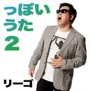 っぽいうた2/リーゴ(プラス・マイナス岩橋)