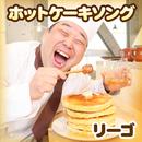 ホットケーキソング/リーゴ(プラス・マイナス岩橋)