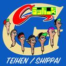 TEIHEN / SHIPPAI/Gラッパーズ