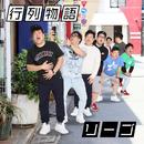 行列物語/リーゴ(プラス・マイナス岩橋)