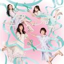 母校へ帰れ!(通常盤Type-B)/NMB48