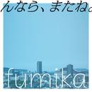 んなら、またね。/fumika