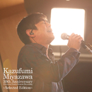 Kazufumi Miyazawa 30th Anniversary Premium Studio Session Recording ~Selected Edition~/宮沢和史