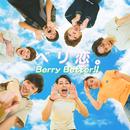 ベリ恋。/Berry Better!!