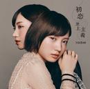 初恋至上主義(劇場盤)/NMB48