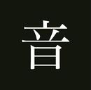 「おてもと」Very Best Of ONSO9LINE/音速ライン