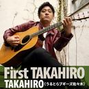 First TAKAHIRO/TAKAHIRO(うるとらブギーズ佐々木)