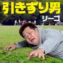 引きずり男/リーゴ(プラス・マイナス岩橋)